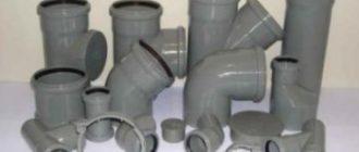 ПВХ трубы и переходники для обустройства канализации