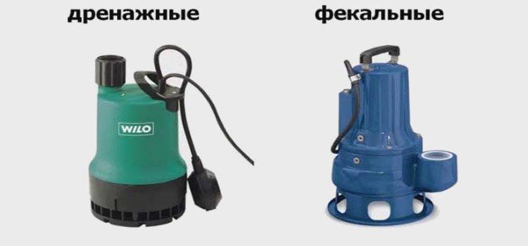 В чем различие между фекальными канализационными насосами и дренажными?